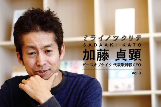 加藤貞顕さん