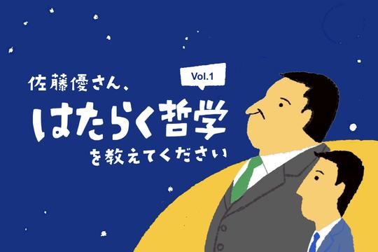 佐藤優さん_1