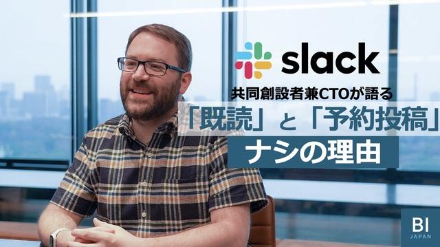 slack-1