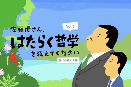 佐藤優02_1サムネ