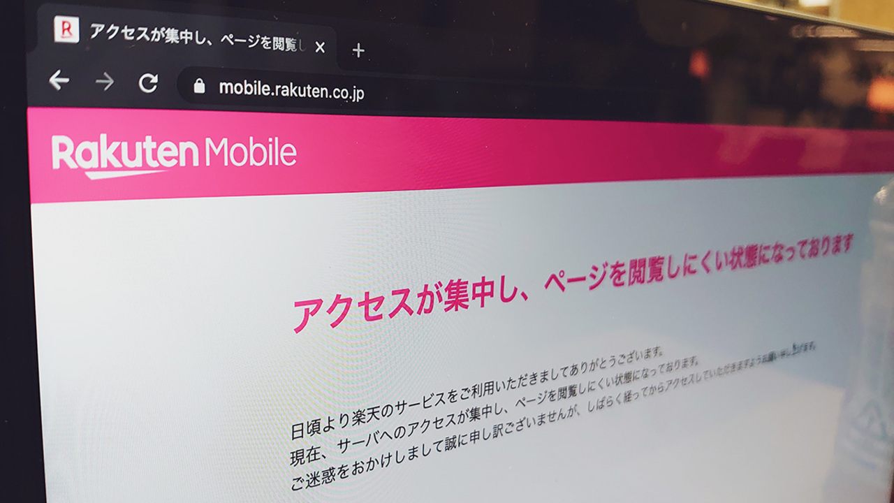会 楽天 モバイル 発表