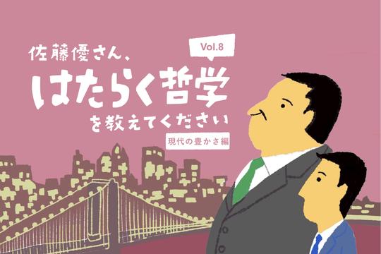 佐藤優さん02_4サムネイル