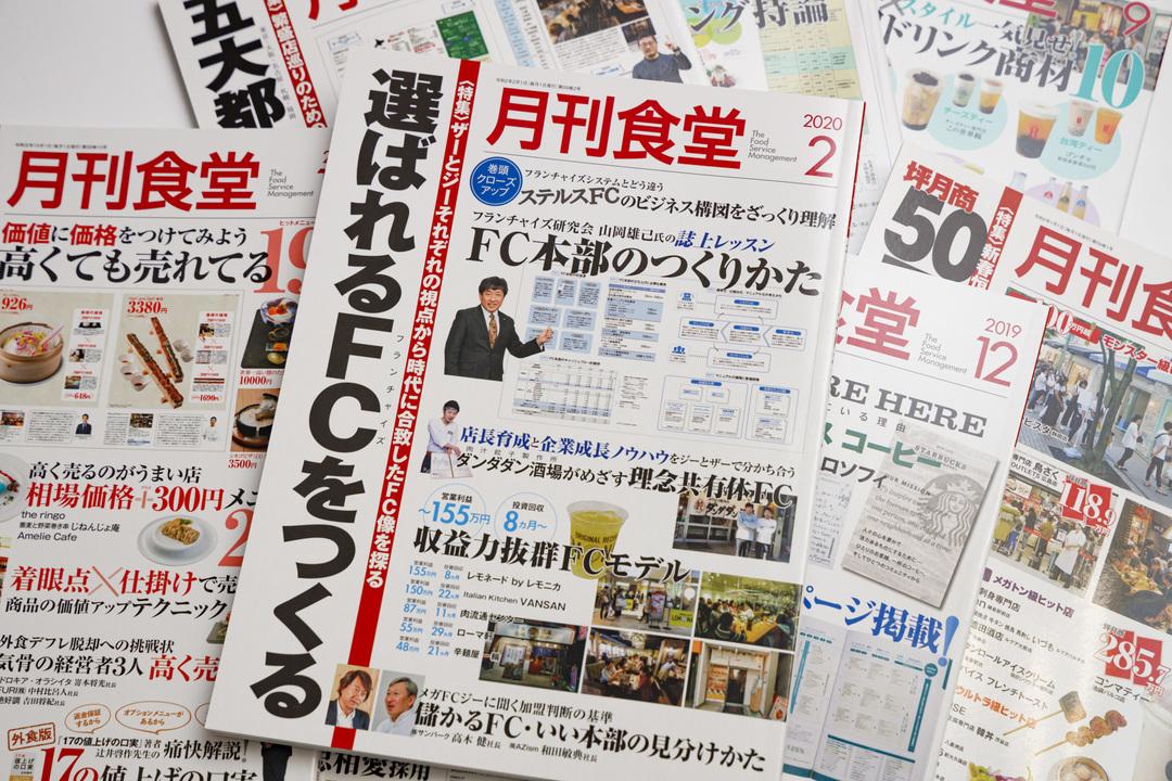 2021年に創刊60周年を迎える『月刊食堂』。創刊以来の根本的なテーマは「日本の外食業界の産業化に貢献すること」だ。