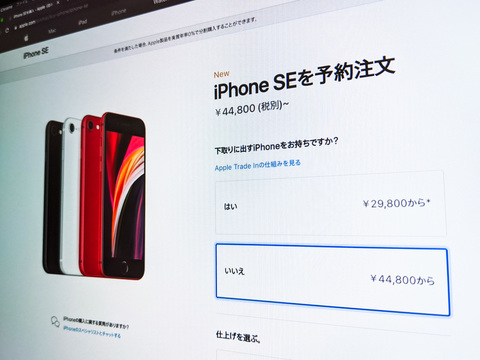 iPhone SE購入画面