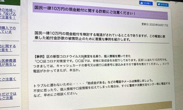 文京区は公式サイトで、現金10万円給付を装った不審な電話の事例を報告している。