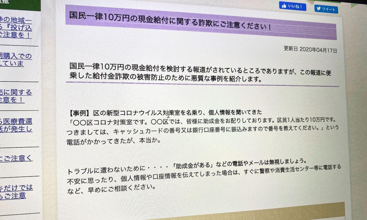 10万円給付に便乗 不審なメールが 手数料を振り込んで は詐欺 Business Insider Japan
