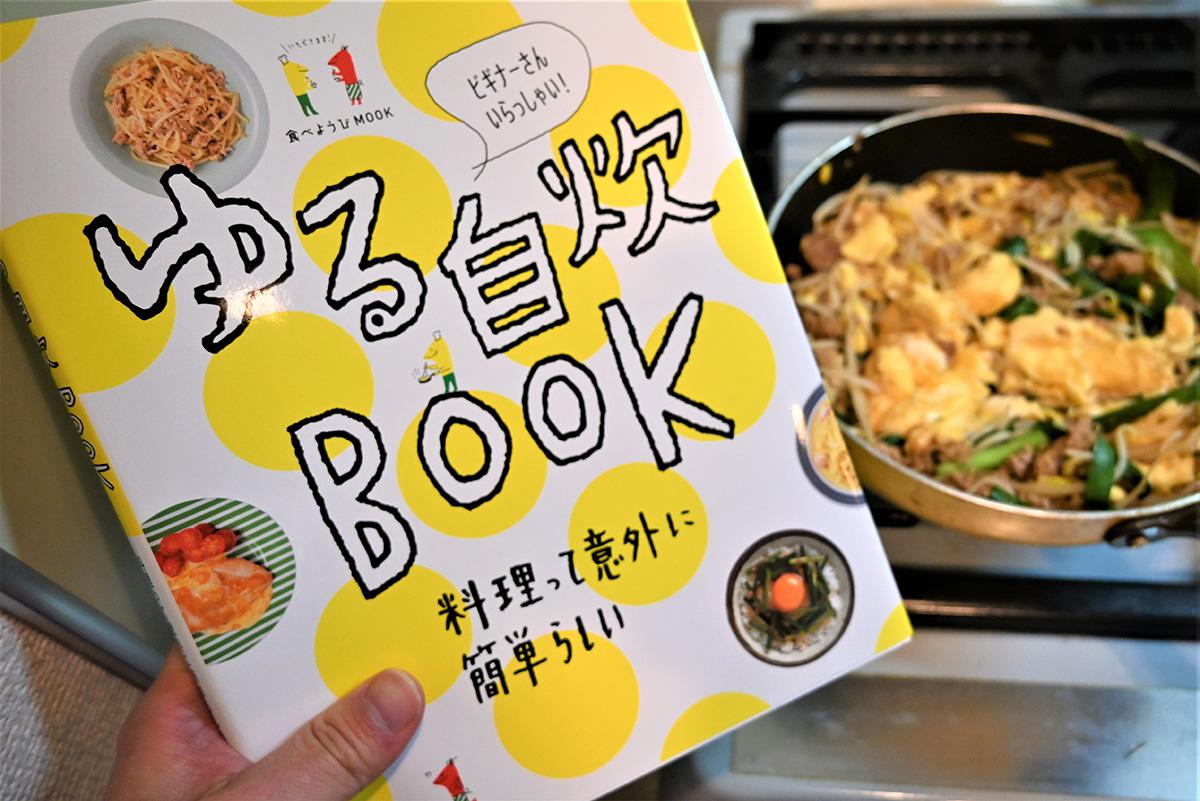 ゆる自炊BOOK