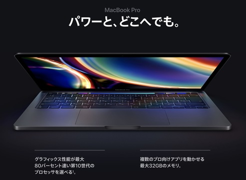 新型MacBook Pro 13インチ発表、Magic Keyboard搭載。「最高性能」仕様は ...