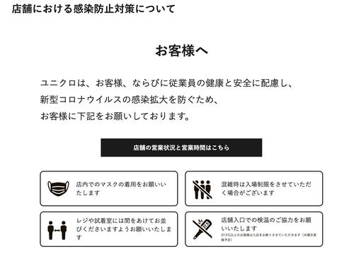 営業 梅田 時間 ユニクロ