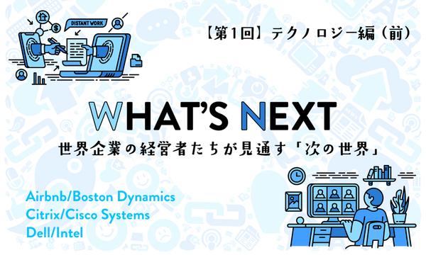 prime_whatsnext_tech_01_top
