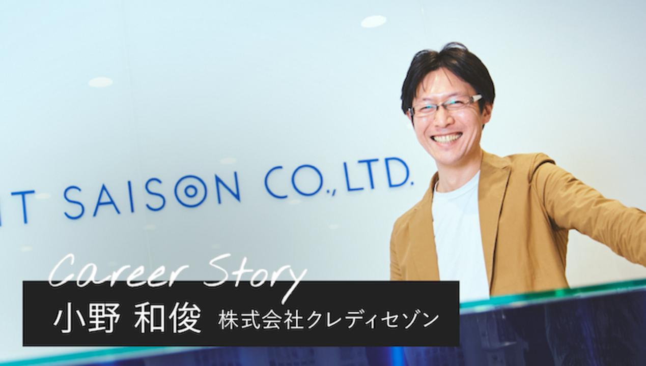 株式会社クレディセゾン 取締役兼常務執行役員 CTO 小野和俊