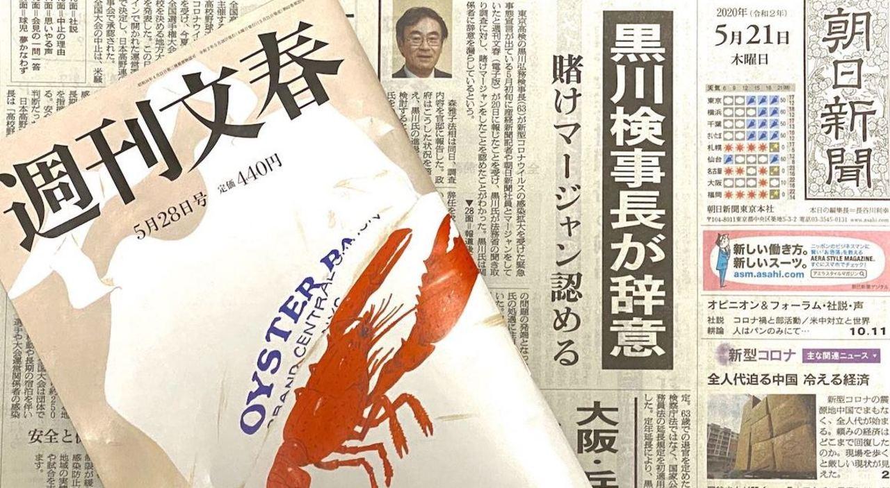5月21日発売の「週刊文春」と同日付の朝日新聞。