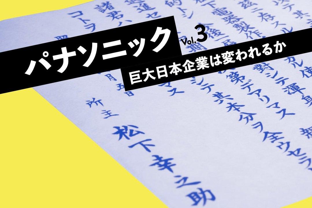パナソニック 日本企業は変われるか