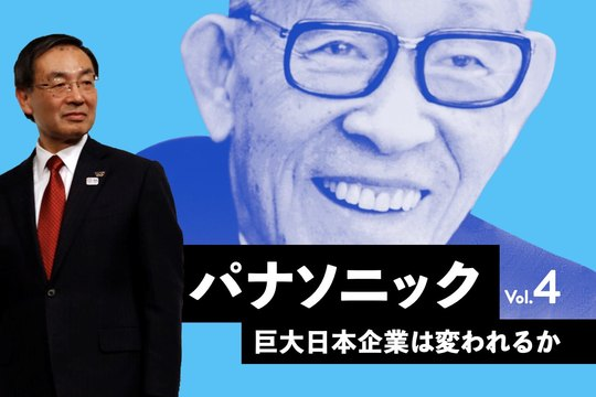 パナソニック 巨大日本企業は変われるか