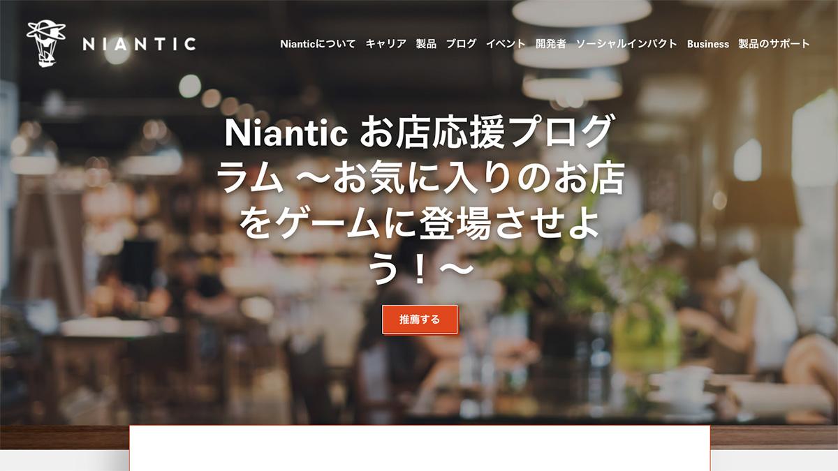 Niantic お店応援プログラムのホームページ