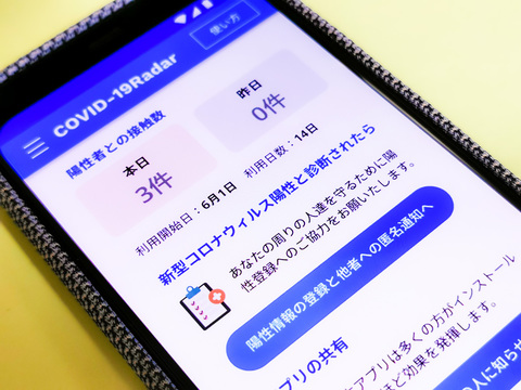 接触 アプリ コロナ