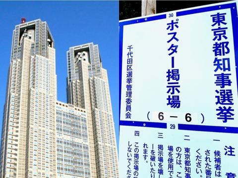 任期満了に伴う東京都知事選が6月18日に告示され、7月5日の投開票に向けて17日間の選挙戦がはじまった。ウィズコロナ・アフターコロナ時代の首都を誰に委ねるのか、都民の判断が下される。
