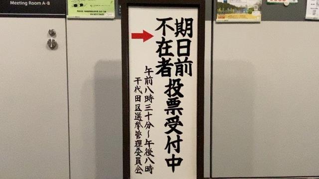 期日前投票の案内板(写真は千代田区のもの)