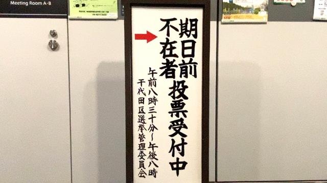 期日前投票所の案内板(写真は千代田区内のもの)