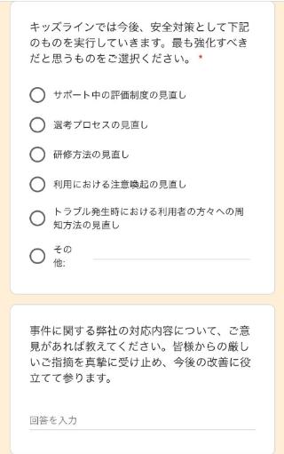 6月24日に利用者に送られたアンケート