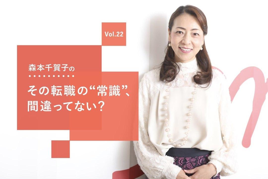 """森本千賀子の その転職の""""常識""""、間違ってない?"""