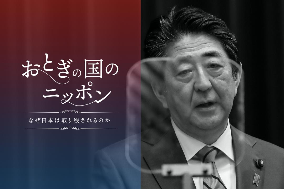 おとぎの国のニッポンなぜ日本は取り残されるのか