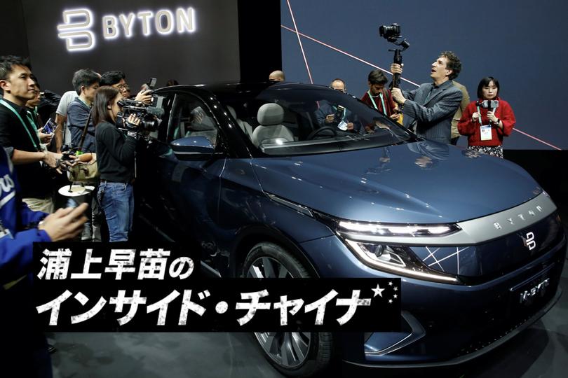 「中国のテスラ」が事業停止。 「オオカミ少年」BYTONはなぜ日本で過大評価されたのか