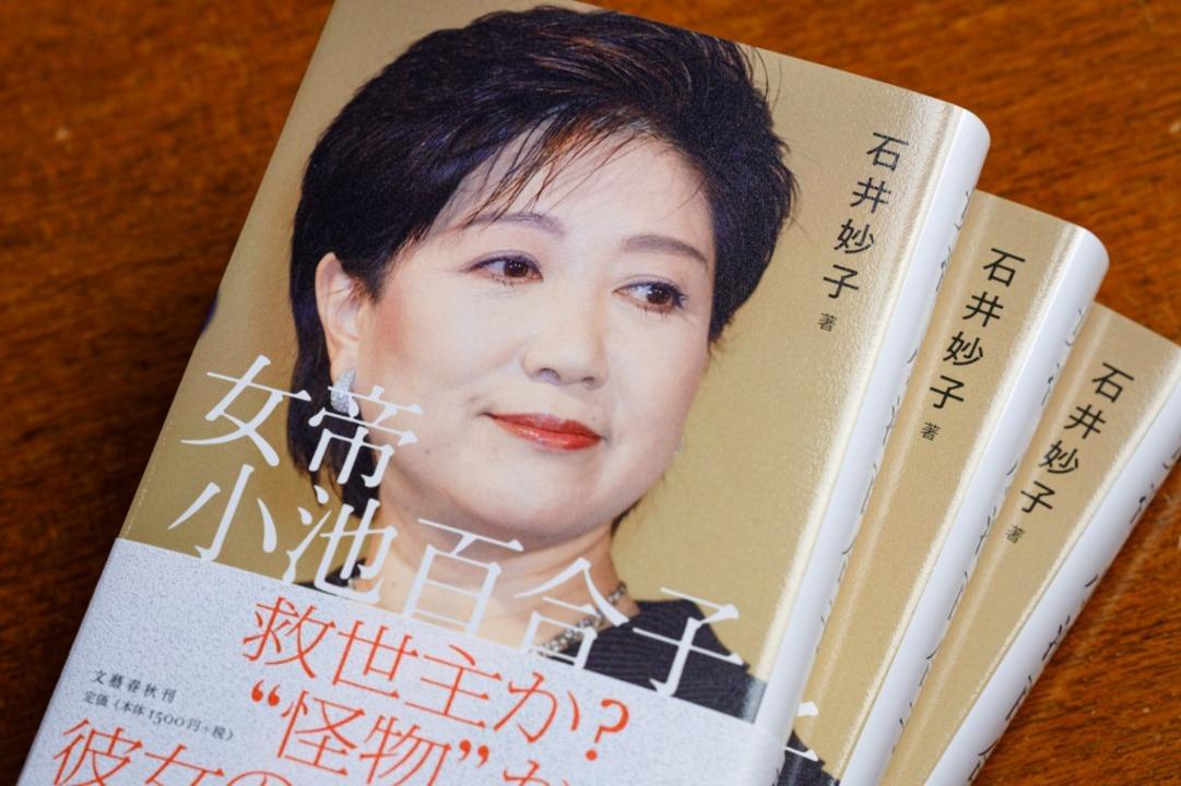 石井さん著「女帝小池百合子」の表紙