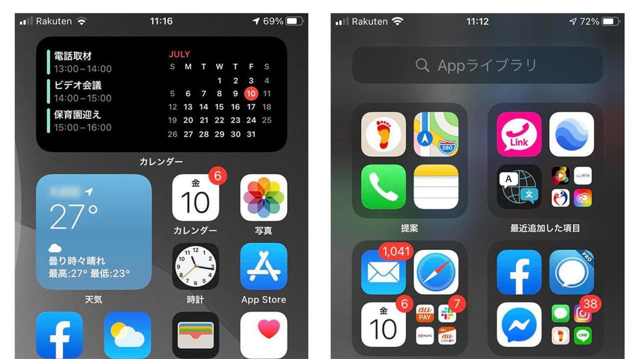 画面 iphone 整理 ホーム