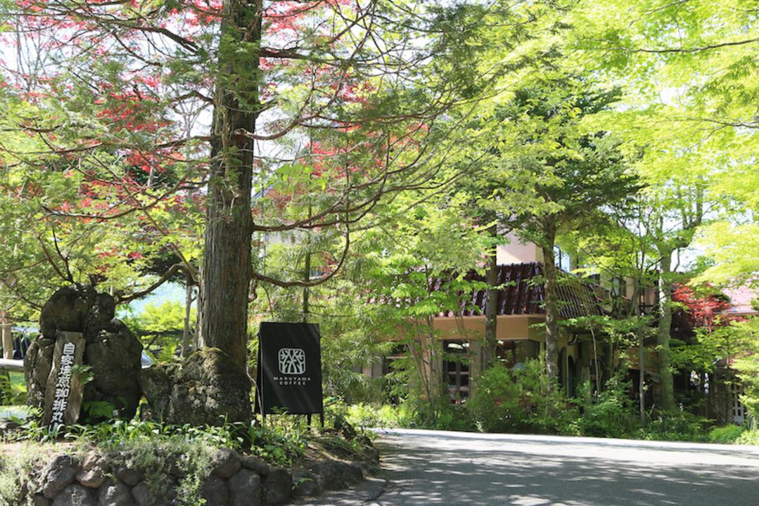 丸山珈琲の本拠地も、長野・軽井沢とローカルな地場だ。