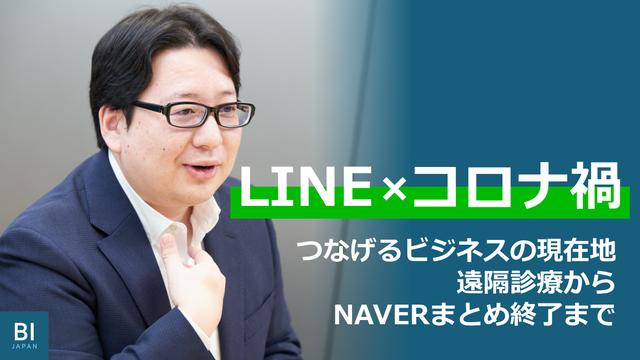 line-masuda1-0