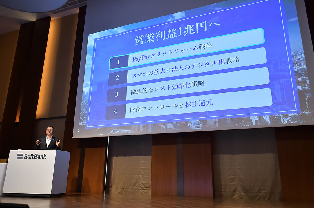 ソフトバンク決算会見 中期目標