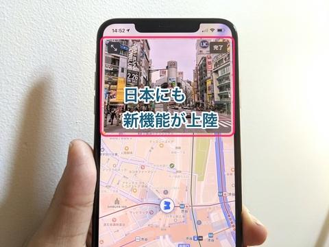 アップル純正「マップ」アプリ