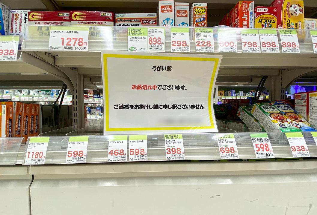 8月4日夜、都内の薬局では、うがい薬が売り切れていた。