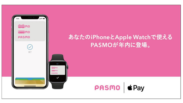 PASMO Apple Pay対応