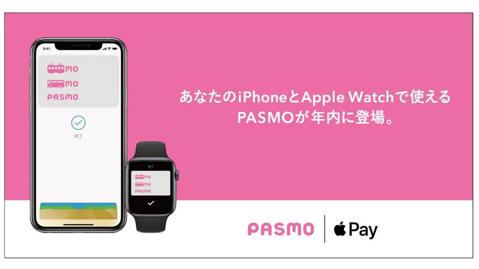 iPhoneでもPASMOが利用可能へ