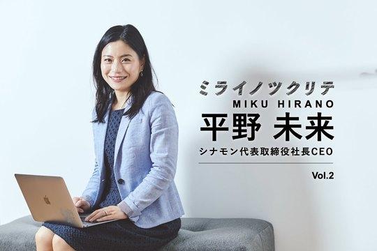 Tsukurite_Hirano.002