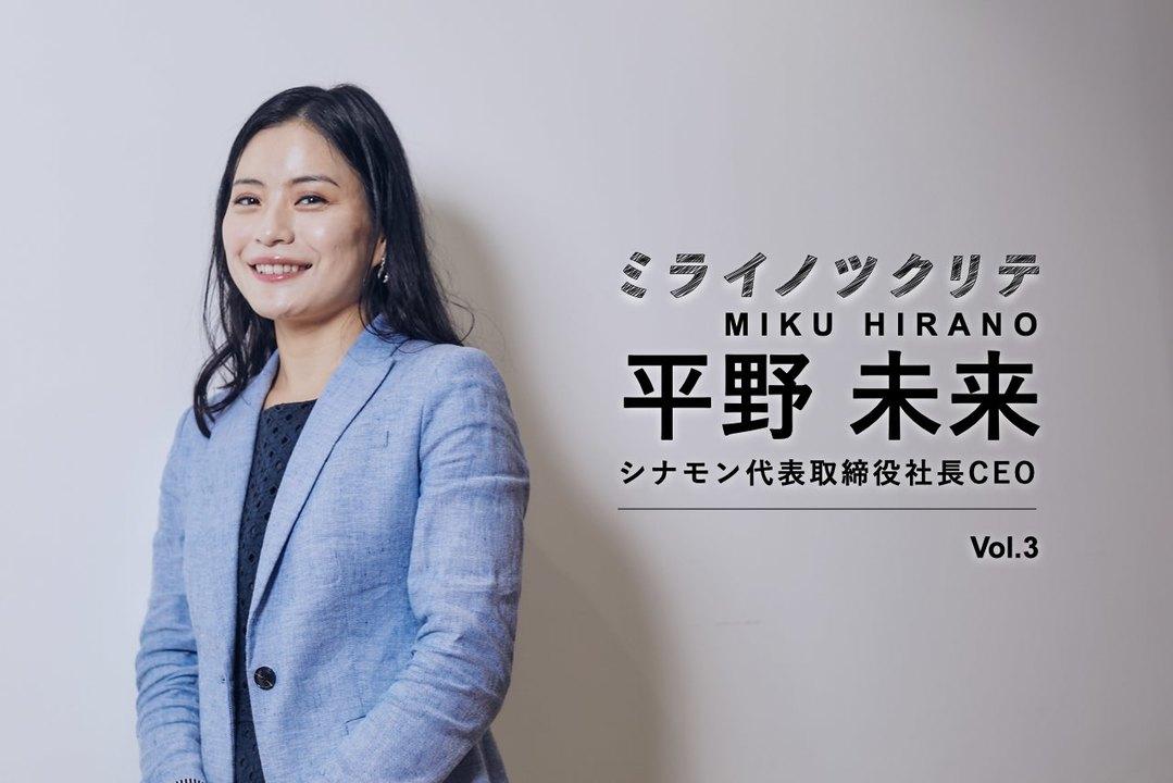 Tsukurite_Hirano.003
