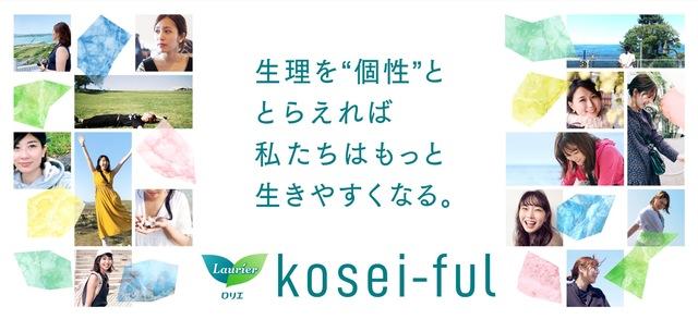 ロリエ「kosei-ful」プロジェクト