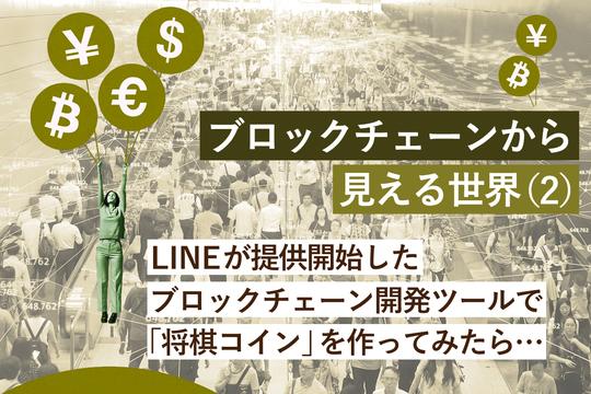 ブロックチェーン LINE