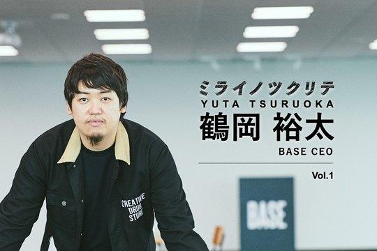 ミライノツクリテ BASE 鶴岡裕太