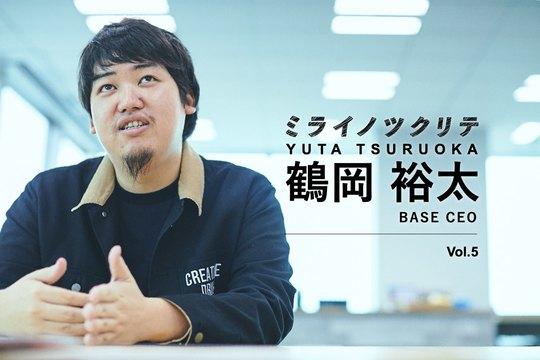 ミライノツクリテ BASE CEO 鶴岡裕太