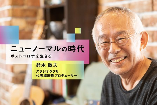 鈴木敏夫 スタジオジブリ プロデューサー