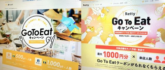Go To Eatに参加している予約サイトの一例