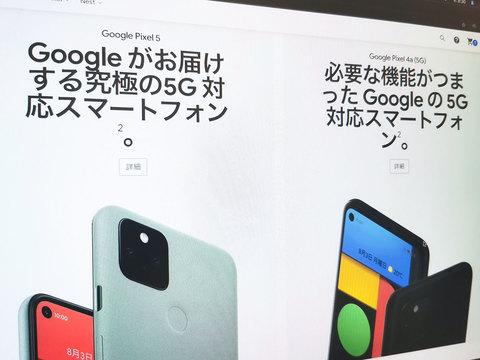 グーグルのスマホ2製品