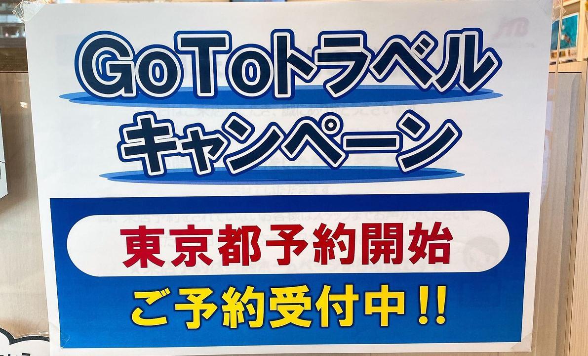 旅行代理店の店頭には10月からの首都圏発の旅行パンフレットやポスターが並んでいる。