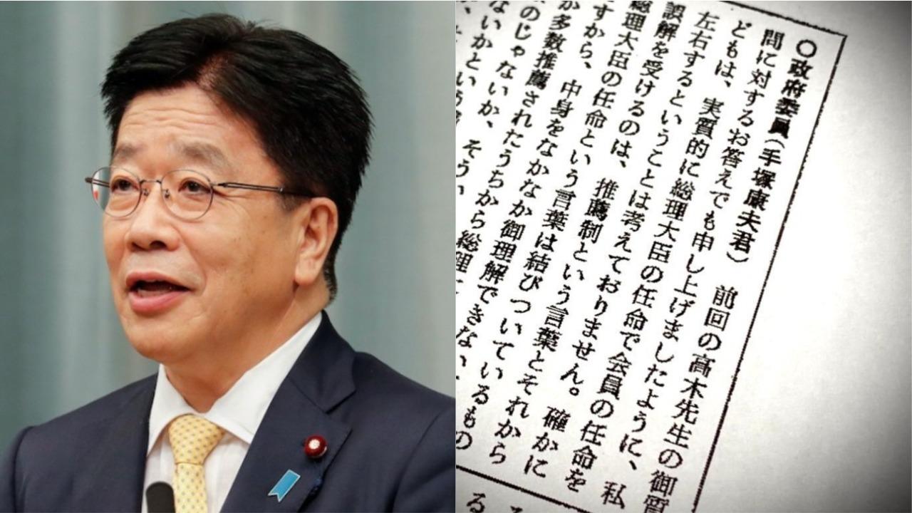 加藤勝信官房長官は「首相が会員の人事等を通じて一定の監督権を行使するっていうことは法律上可能」「直ちに学問の自由の侵害ということにはつながらないと考えている」と述べたが…。