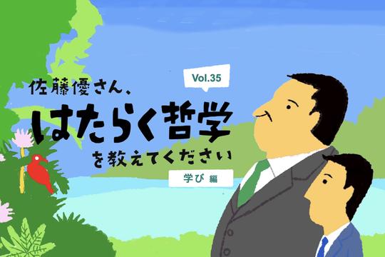 yusato_35_thum