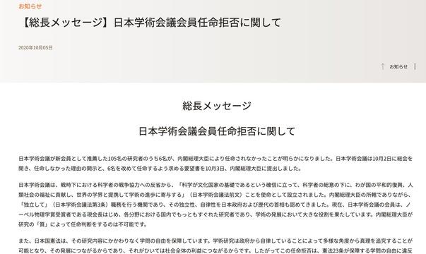 法政大学の田中優子総長名で出されたメッセージ「日本学術会議会員任命拒否に関して」。