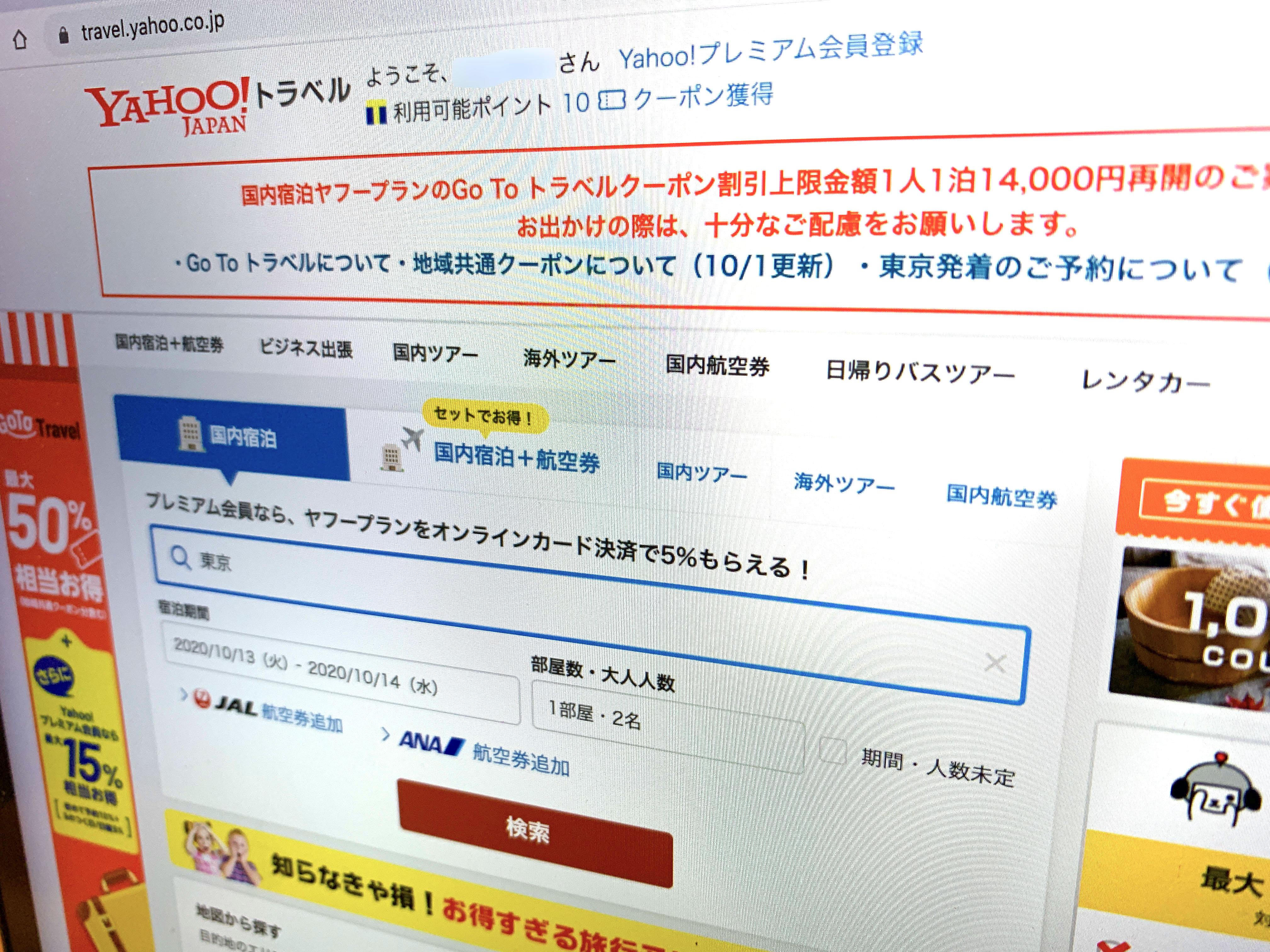 大手予約サイト3社「GoToの割引上限」を元通りで販売再開…Yahoo!トラベル、じゃらん、一休